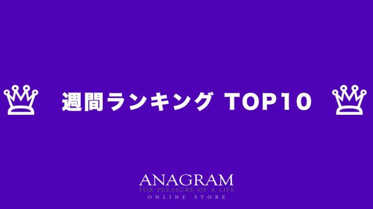 【9月23日更新】人気商品ランキング