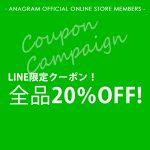 LINE限定20%OFFクーポン配布中!8月も継続開催!