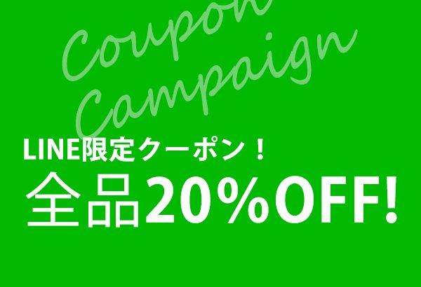 LINE限定20%OFFクーポン配布中!2月も継続開催!