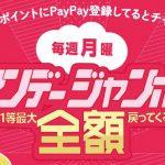 PayPayオンライン決済 マイナポイント登録者限定!マンデージャンボ開催!