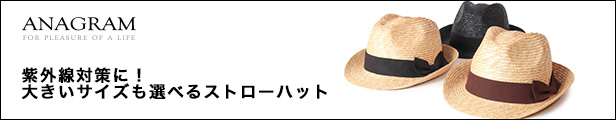 LINE限定クーポンで20%OFF★【即納】【送料無料】アナグラム ANAGRAM ストローハット 麦わら帽子 麦わらハット 中折れハット 大きいサイズ 帽子 UV対策 メンズ レディース 春夏 2020年 AGM1500